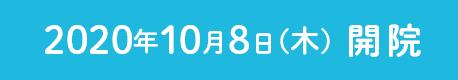 2020年 10月8日(木) 開院